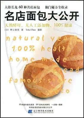 名店面包大公开.pdf