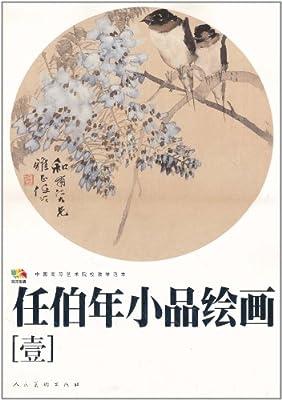 任伯年小品绘画1.pdf