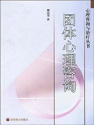 团体心理咨询.pdf