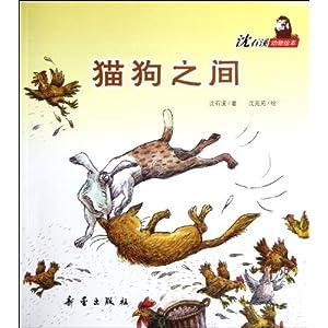 沈石溪动物绘本:猫狗之间/沈石溪-图书-亚马逊