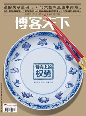 博客天下 旬刊2014年第12期.pdf