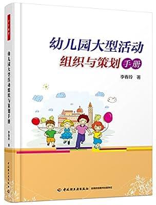 幼儿园大型活动组织与策划手册.pdf