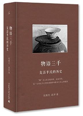 物语三千:复活平民的历史.pdf