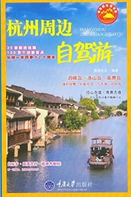 杭州周边自驾游.pdf