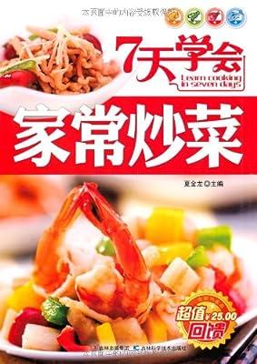 7天学会家常炒菜.pdf