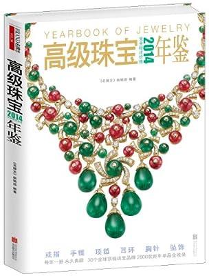2014高级珠宝年鉴.pdf