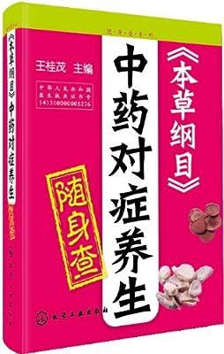 《本草纲目》中药对症养生随身查.pdf