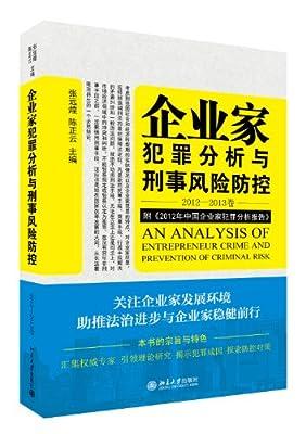 企业家犯罪透视与刑事风险防控.pdf