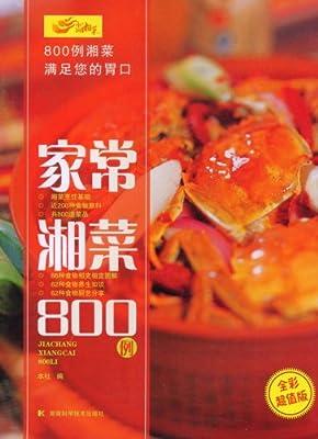 家常湘菜800例.pdf
