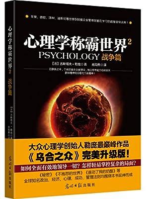 心理学称霸世界2•战争篇.pdf
