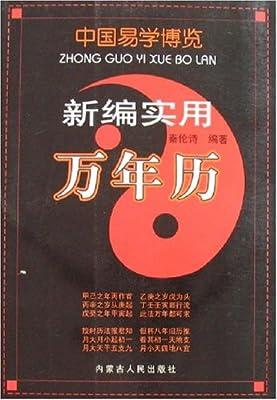 中国易学博览:新编实用万年历.pdf