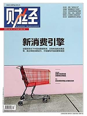《财经》2015年第17期 总第433期 旬刊.pdf