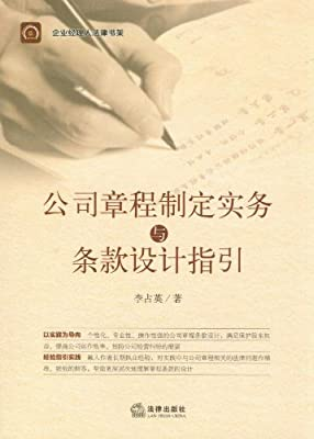 企业经理人法律书架:公司章程制定实务与条款设计指引.pdf