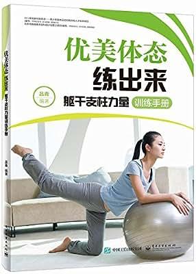 优美体态练出来——躯干支柱力量训练手册.pdf