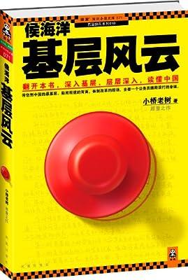 侯海洋基层风云.pdf