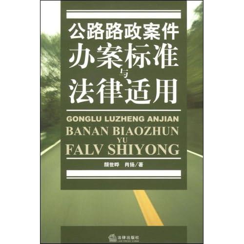 公路路政案件办案标准与法律适用