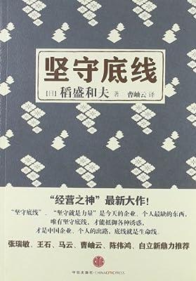 坚守底线.pdf