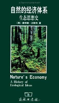 自然的经济体系:生态思想史.pdf