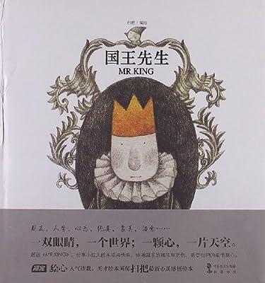国王先生.pdf
