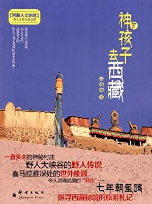 神的孩子去西藏.pdf