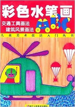 儿童美术技法入门丛书:彩色水笔画abc(交通工具画法建筑风景画法)