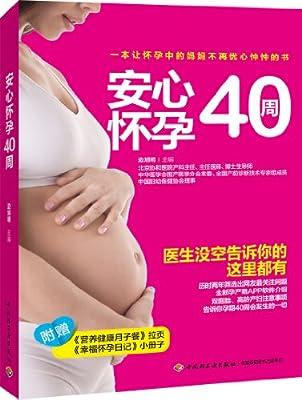 安心怀孕40周.pdf
