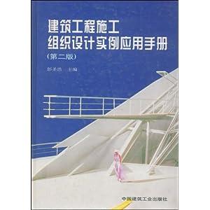 建筑工程施工组织设计实例应用手册 [精装]