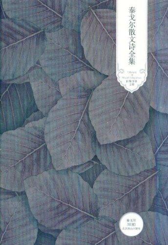 《泰戈尔散文诗全集》内容简介:泰戈尔散文诗可分成两大部...