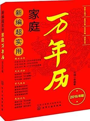 新编超实用万年历:2016年版.pdf