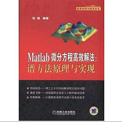 Matlab微分方程高效解法:谱方法原理与实现.pdf