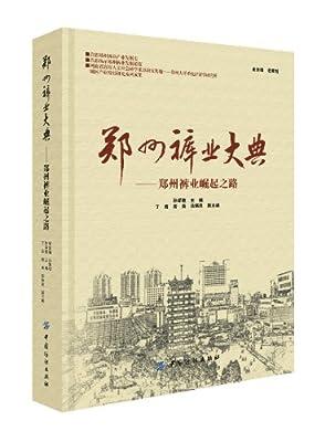 郑州裤业大典.pdf