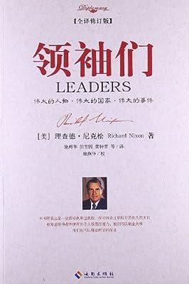 大外交书系:领袖们.pdf
