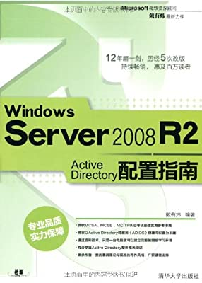 Windows Server 2008 R2 Active Directory配置指南.pdf