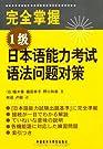 完全掌握•1级日本语能力考试:语法问题对策.pdf