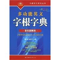 多功能英文字根字典