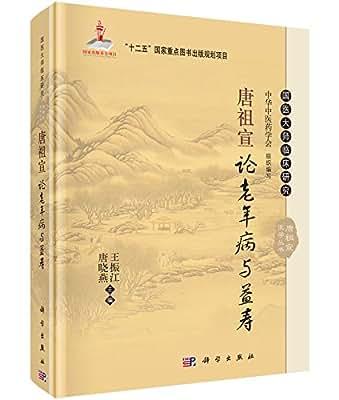 唐祖宣论老年病与益寿.pdf