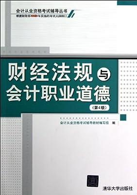 会计从业资格考试辅导丛书:财经法规与会计职业道德.pdf