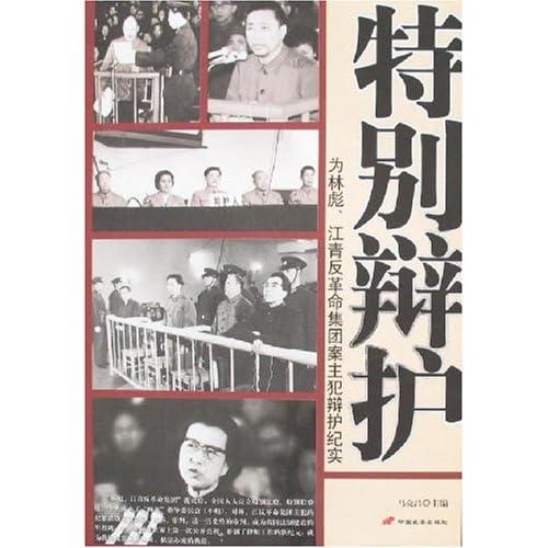 特别辩护-为林彪,江青反革命集团案主犯辩护纪实