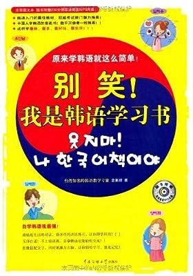 别笑!我是韩语学习书.pdf