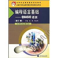编程语言基础:QBASIC语言