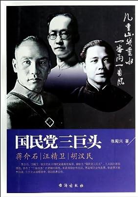 国民党三巨头:蒋介石、汪精卫、胡汉民.pdf