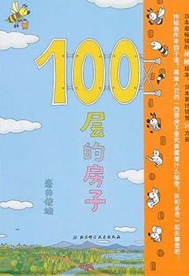 100层的房子,地下100层的房子.pdf