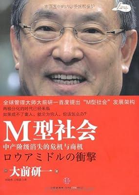 M型社会:中产阶级消失的危机与商机.pdf