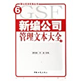 新编公司管理文本大全(上下)/新公司法实务丛书