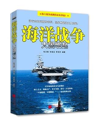 海洋战争:大国崛起.pdf