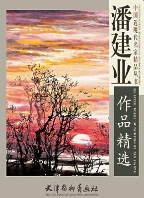 潘建业作品精选.pdf