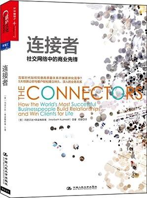 连接者:社交网络中的商业先锋.pdf