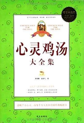 心灵鸡汤大全集.pdf