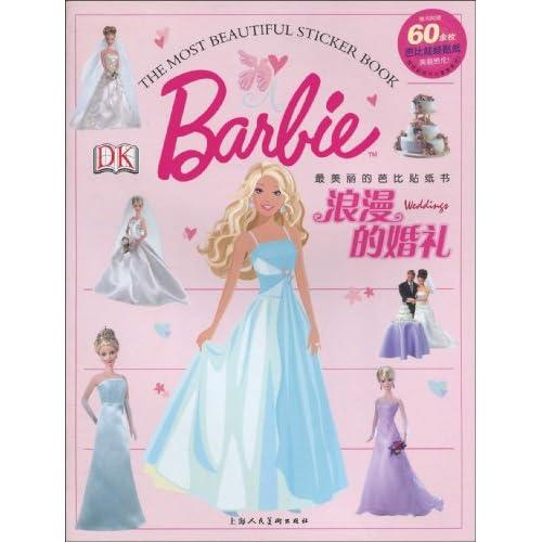 浪漫的婚礼 附芭比娃娃贴纸60余枚 最美丽的芭比贴