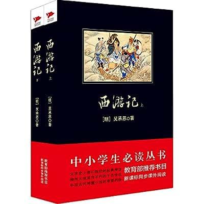 中小学生必读丛书:西游记.pdf